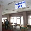 читальний зал