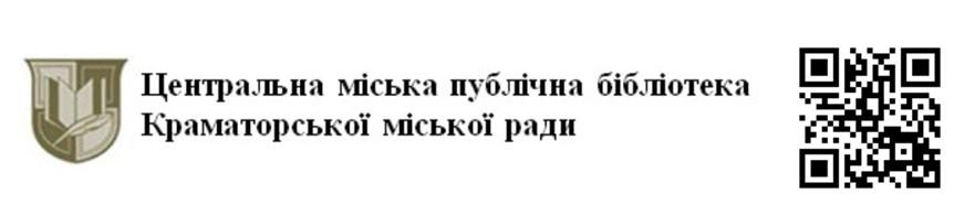 Краматорська мiська публiчна бiблiотека