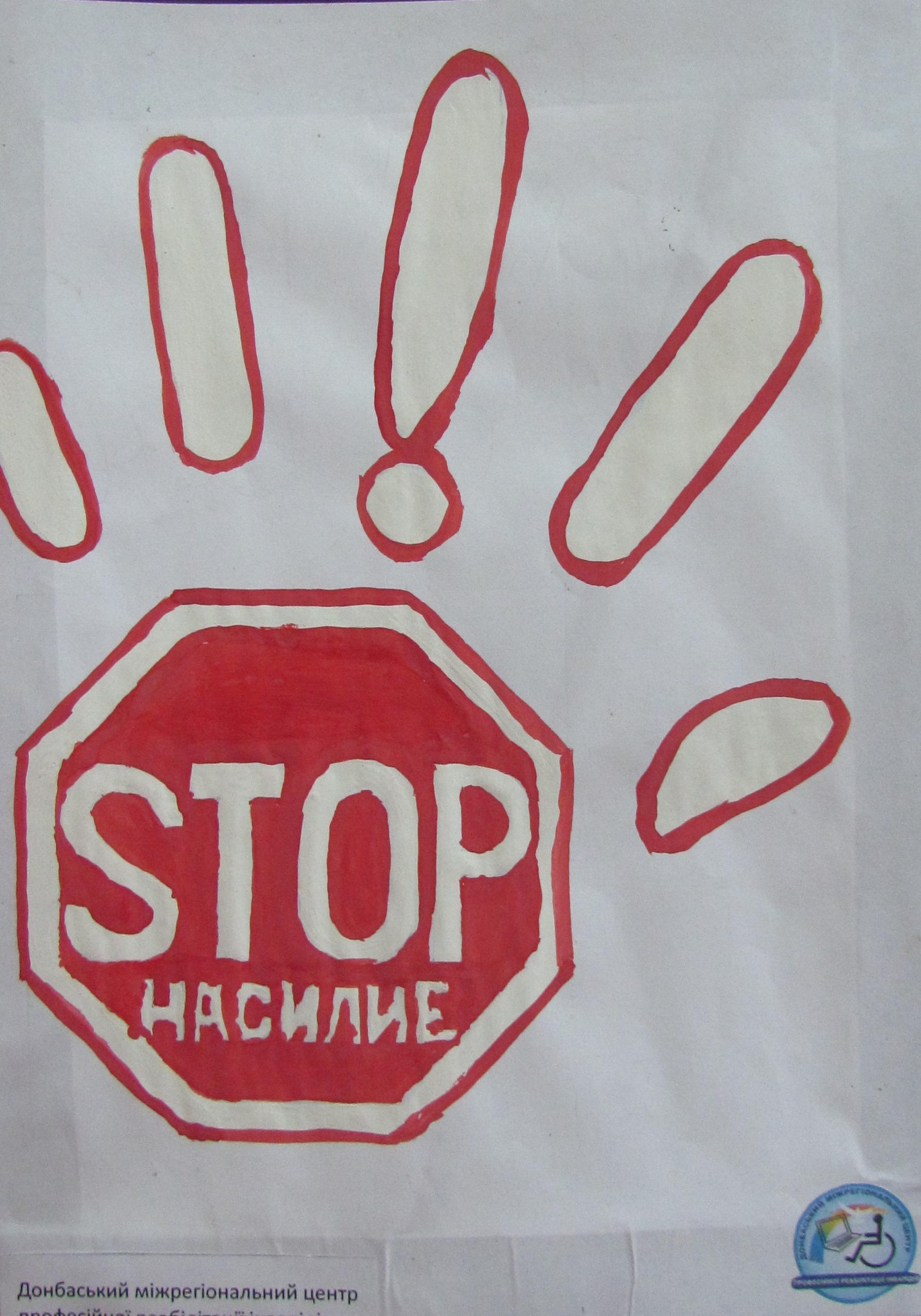 Донбаський міжрегіональний центр професійної реабілітації інвалідів