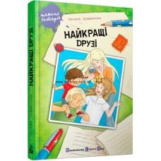 NaikraschiDruzi-228x228watermark