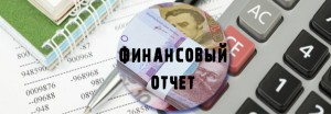 финансовый-отчет