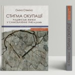 1 styazhkina-stigma-big-774x464