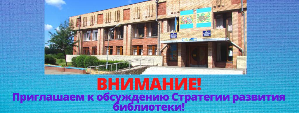 Стратегия рус.