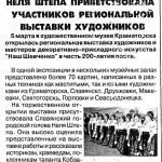 Краматорские новости. - 2014. - № 11. - С. 1