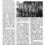Краматорская правда. - 2014. - № 11. - С.4