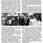 Краматорская правда. — 2014. — N 16. — С. 12