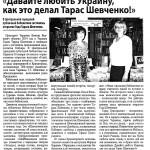 Краматорская правда. - 2014. - N 4. -  С. 1
