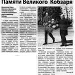 Краматорская правда. - 2014. - N 11. -  С. 1