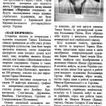 Краматорская правда. — 2014. — N 14. — С. 13