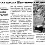 Новости Краматорска. - 2014. - N 10. -  С. 4