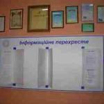 Информационный стенд. Награды библиотеки