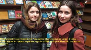 Бычек Наталья студент КНУТД, Светличная Екатерина ЦВР +33