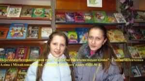 Шевченко Алина и Михайлова Олеся +23