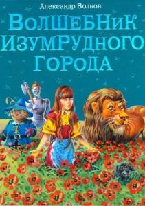 1382018650_aleksandr-volkov-volshebnik-izumrudnogo-goroda