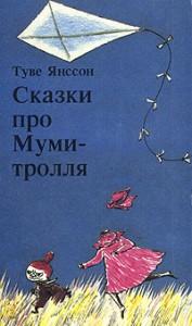 Tuve_Yansson__Skazki_pro_Mumitrollya._Kniga_pervaya