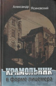 Кибирев0001