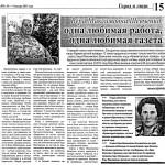 Краматорская правда. - 2015. - № 1. - С. 15