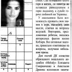 Краматорская правда. - 2015. - № 11. - С. 16