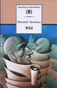 zamjatin_my
