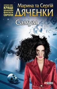 samum-z_844