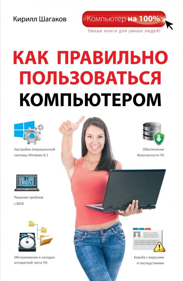 Shagakov_K.I.__Kak_pravilno_polzovatsya_kompyuterom
