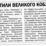 Краматорские-новости.-2017-№11-15-марта.-С.3