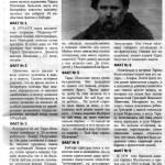 Краматорские-новости.-2017.-№11.-С.3