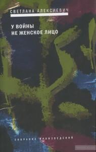 Алексиевич