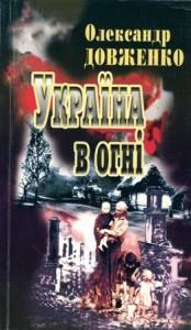 Олександр-Довженко-Україна-в-огні-скорочено