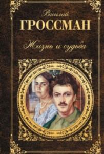 vasilij_grossman_zhizn_i_sudba