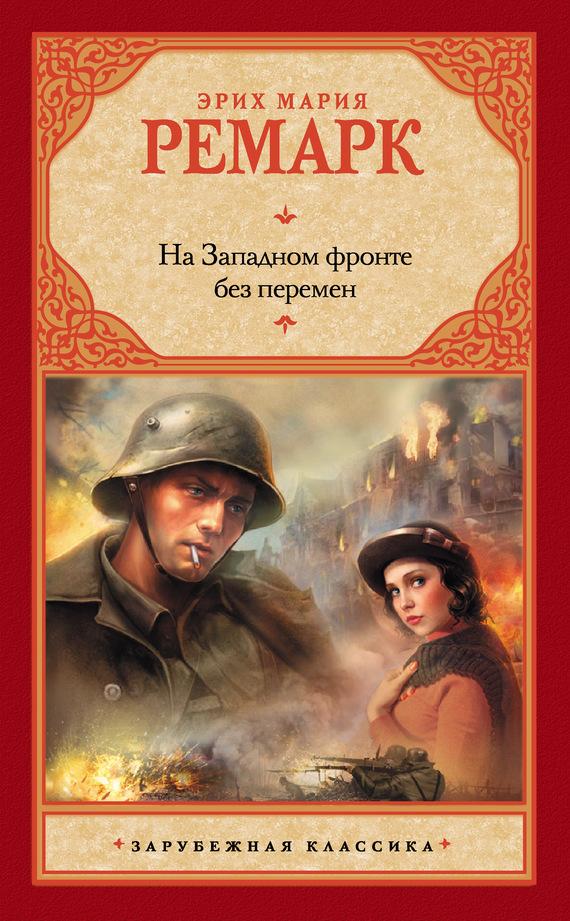 22545890_cover-elektronnaya-kniga-erih-mariya-remark-na-zapadnom-fronte-bez-peremen-122461
