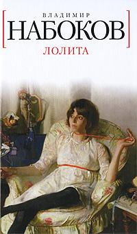Vladimir_Nabokov__Lolita