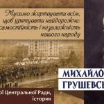 grushevskyy_bord