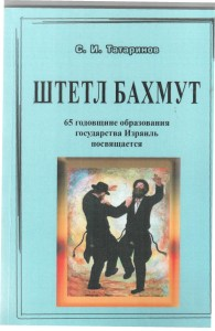 Штетл-Бахмут