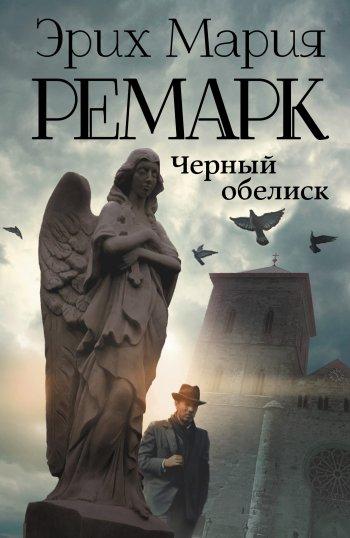 chernyy-obelisk_350x538