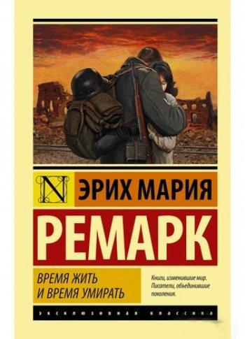 vremya-zhit-i-vremya-umirat_350x485