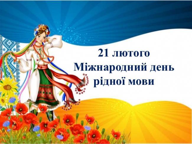 21-lyutoho-vidznachayut-mizhnarodniy-den-ridnoi-mo