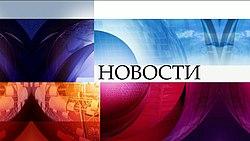 250px-Новости_1_канала_2009