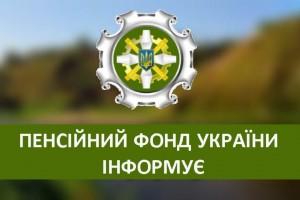 Pensijnyj-fond-Ukrayiny-1080x720