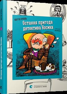 ostannya_prigoda_nosika_0