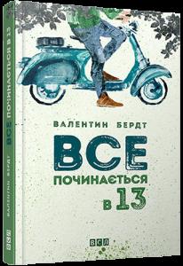 Бердт vse_pochunaetsa_v_13