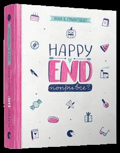 Грьонтведт happy_end_0