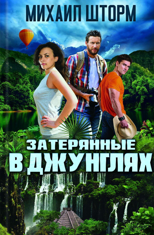 Zateryannye-v-dzhunglyakh23860410