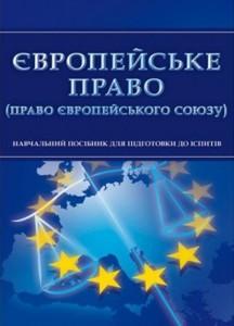 Європейське право.Право європ союзу