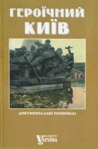 Героїчний Київ
