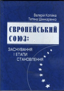 Копійка.Європейський Союз