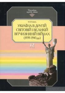 М. В. Коваль Україна в другій