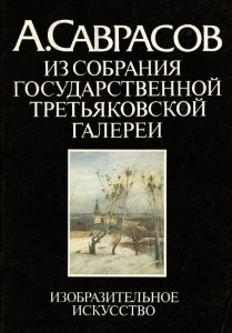Саврасов из ГТГ