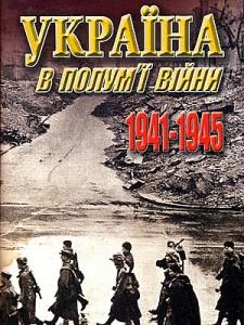Україна в полумї