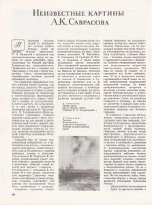 ЮХ 1993 № 5-6  Неизвестные